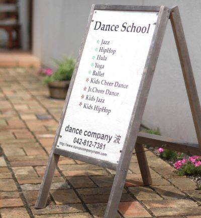 About [dancecompany波]